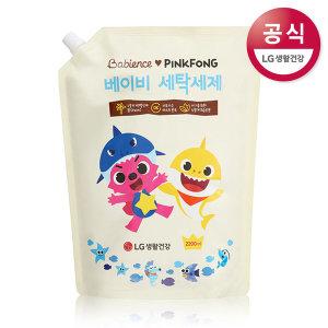 [퍼스트클린] 핑크퐁 베이비 안심 세탁세제 2200ml