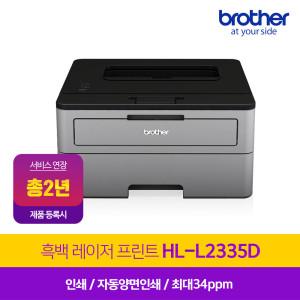[브라더] HL-L2335D (토너포함) 고속 레이저프린터 / 양면인쇄