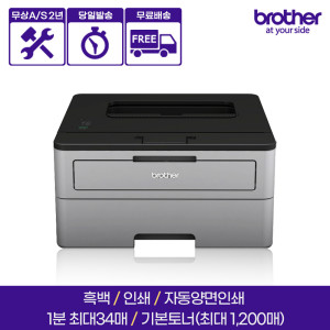 [브라더] HL-L2335D 레이저프린터 자동양면인쇄가능+무상A/S 2년