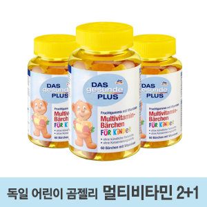 [빠른직구]다스 곰돌이 비타민젤리 2+1