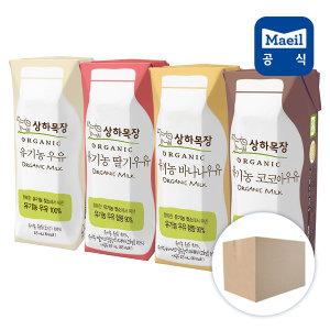 [상하목장] 매일 유기농 혼합패키지 멸균우유 125ml 24팩/우유