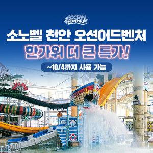 천안오션어드벤처 입장권 얼리버드