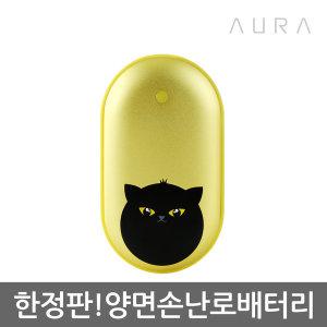 아우라 AURAX 손난로 보조배터리 (황금복고양이)