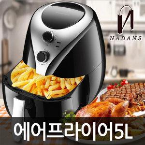 에어프라이어 5L 공기튀김기 대용량 튀김기