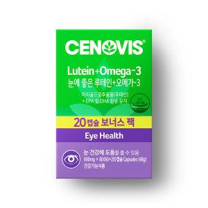 [세노비스] 루테인 오메가-3  (60캡슐/30일분)