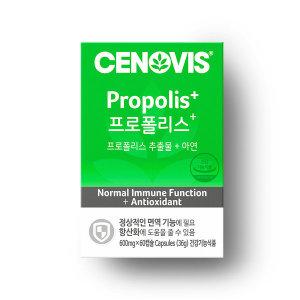 [세노비스] 프로폴리스+ (60캡슐/60일분)