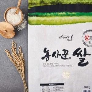 [당일무료배송]농사꾼쌀20kg+7%카드할인