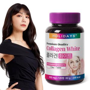 [홀리데이즈] 저분자피쉬콜라겐99%콜라겐 화이트 120정 (4개월분)