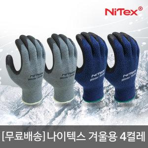 나이텍스 윈터소프트 4+1켤레 #겨울용#기모
