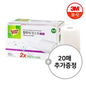 표준형 점착식 청소포 60매+20매 증정+크린스틱