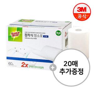 3M 대형 점착식 청소포 60매+20매+크린스틱증정