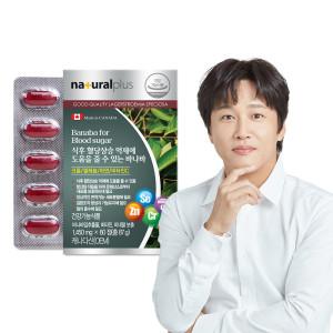 [내츄럴플러스] 내츄럴플러스 혈당엔 바나바 (1.450mgX60정) -1박스