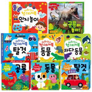 유아스티 첫 스티커북 / 첫 퍼즐 선택구매 (8종) (동물/탈것/공룡/바다동물)