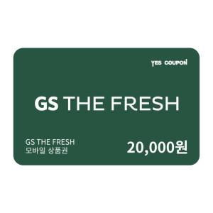 [GS수퍼마켓] (GS THE FRESH)금액상품권2만원
