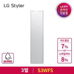 [트롬] LG판매점(JS) 트롬 스타일러 S3WFS 3벌+바지1벌