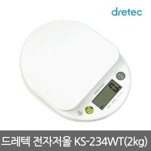 [드레텍] 일본 드레텍 전자저울