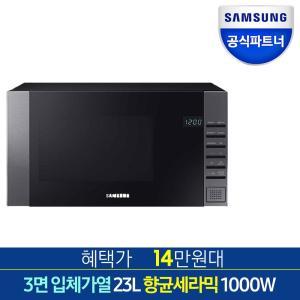 [삼성전자] 공식HS파트너 세라믹 전자레인지 MS23M4023AG 무료배송
