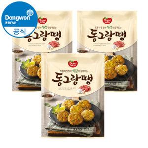 [동원에프앤비] 동그랑땡 850gx3봉 /냉동식품/간식