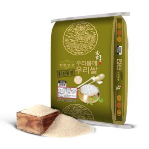 농사꾼 양심쌀 신동진쌀 20kg 단일품종 2020년산 햅쌀