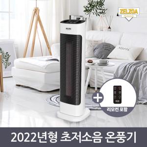 SMF 스마트 PTC 전기온풍기 전기히터 난방기 +선풍기