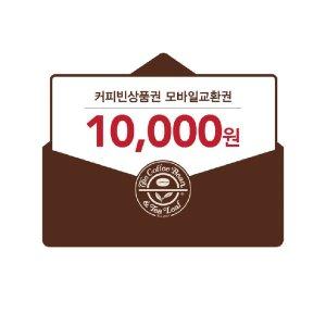 [커피빈]커피빈 모바일 1만원권  / 스마일페이