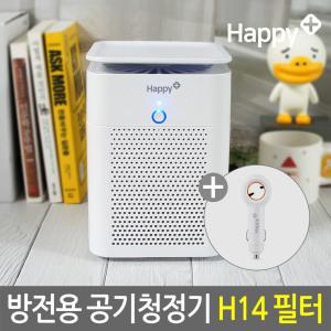 H14 헤파필터 5중 케어 공기청정기+사은품 증정