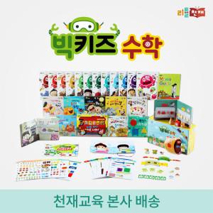 [천재교육] 빅키즈 수학(전 29종) -  세이펜 미포함