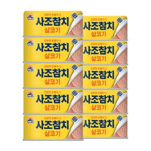 [사조참치] 사조 살코기 참치(안심따개) 100g x 11캔 찌개/통조림