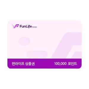 펀라이프 포인트 교환권 10만원권