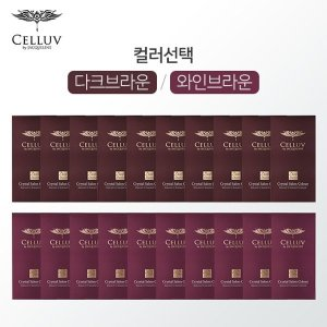 LG생활건강X셀럽바이재클린 크리스탈 살롱 염색 시즌2 (총 10박스)