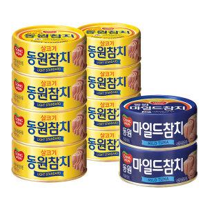 동원 라이트참치 135g 8캔+마일드참치 150g 2캔