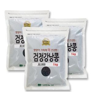 검정강낭콩 3kg (1kgX3봉)