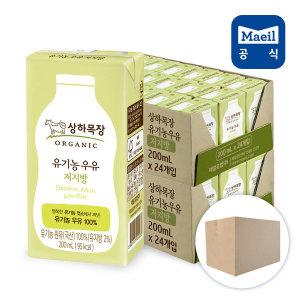 상하 유기농 저지방 멸균우유 200ml 48팩
