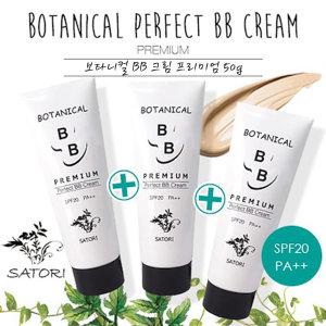 (해외직구) Botanical BB크림50g 3개세트