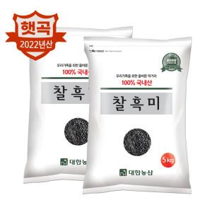 찰흑미 5kg 국내산 찹쌀흑미 흑미찹쌀 건강한 블랙푸드
