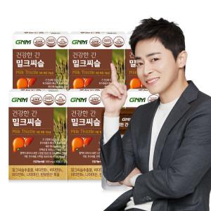 [GNM자연의품격]건강한간 밀크시슬 밀크씨슬  4박스/4개월분