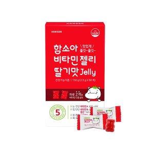 [함소아] 비타민젤리 딸기맛 1개월