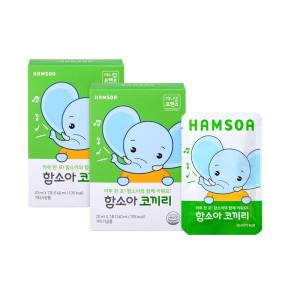 [함소아] 함소아 코끼리(7포)x2박스