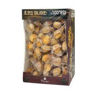 [만둘] 만둘 바비 미니머핀 초코칩1.4kg(100개)/디저트/빵