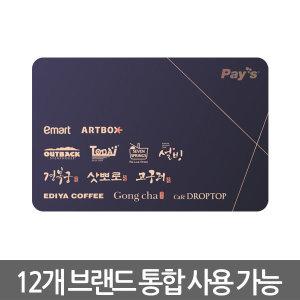 신세계/이마트 외 11개브랜드 통합상품권10만원