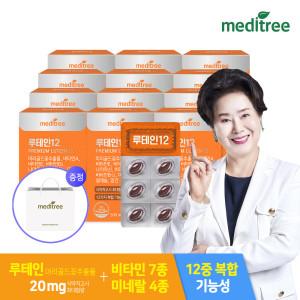 [한미양행] 메디트리 프리미엄 루테인12 6박스(6개월분)