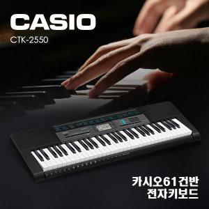 [카시오] 카시오 61 건반 전자 키보드 CTK-2550(기본/해외직구)