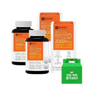 [종근당] 비타민D 2000IU  2박스 6개월분 면역력증진