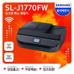 [삼성전자] SL-J1770FW 잉크포함 잉크젯팩스복합기/프린터기 DT