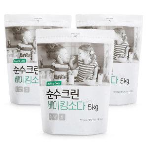 [케이지커머스] 순수크린 베이킹소다 대용량 5kg 3개 총15kg /세정제