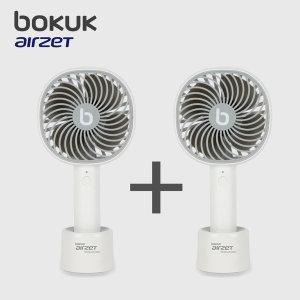 [보국전자] 보국에어젯 핸디선풍기/휴대용 선풍기 BKF-1088H (1+1)