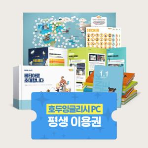호두잉글리시 평생이용권 + 웰컴박스