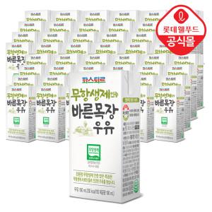 [파스퇴르우유] 무항생제 바른목장 멸균우유 190mlx48팩