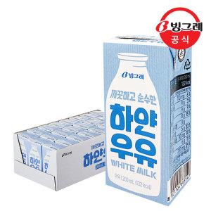 [2000원쿠폰]빙그레 하얀우유 200mlx24팩 1박스