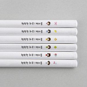 주문제작 네임연필2B 6자루화이트 아이들시리즈 남아
